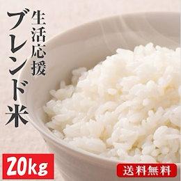 🍙令和元年産新米入り!!🍙20kg(10kg×2) ブレンド米 小粒米の全国複数原料米!送料無料(沖縄・北海道・離島除く)