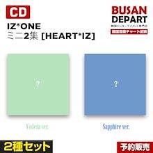 初回限定ポスター 2種セット CD IZONE ミニ2集 [HEART*IZ] 特典MV DVD 韓国音楽チャート反映 和訳つき 1次予約 送料無料
