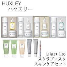 [huxley]ハクスリー/トナー/エッセンス/オイル/クリーム/スクラブマスク/ヒーリングマスク/スリープマスク/韓国コスメ