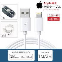 【Qoo10最安値】  Apple 純正 充電ケーブル 充電器 シリアルナンバー刻印あり FOXCONN社正規品 iphone 充電ケーブル