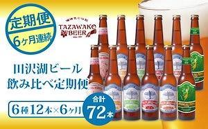 【6ヶ月連続 定期便】田沢湖ビール330ml12本(合計72本)