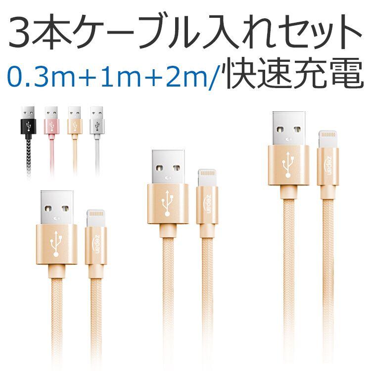 3本セット iPhone ケーブル 充電ケーブル ライトニングケーブル 断線にくい USBケーブル iOS 11 iPhone6 iPhone7 iPhone8 Plus iPhoneX