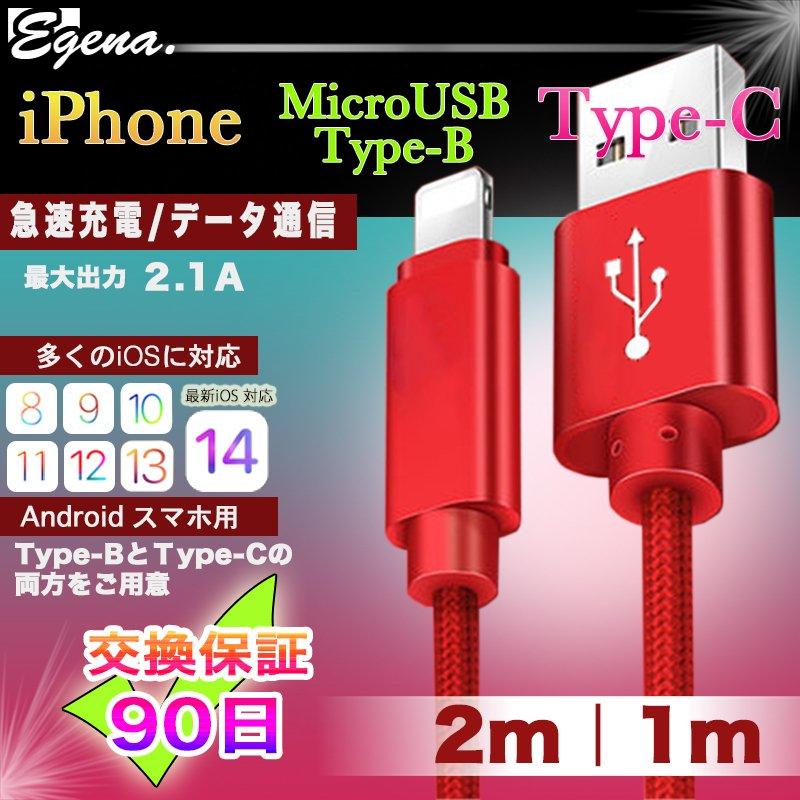iPhone/Type-B/Type-C 急速充電・データ転送ケーブル