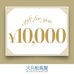 【giftee】大丸松坂屋オンラインギフト券10000円分