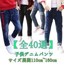 2018新作<早秋先割セール!!>子供デニムパンツ 子供ジンズ スドレッチ抜群!【全40type】サイズ展開100cm~160cm