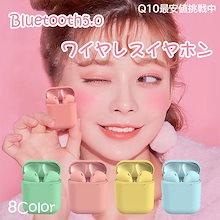 イヤホン Bluetooth5.0ワイヤレスイヤホン /両耳 マカロン色 8色対応 高音質 充電ケース コンパクト 軽量 最新 タッチ操作  大容量電池 イヤホン クリア音質