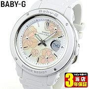 ac27a71df0 【送料無料】CASIO カシオ Baby-G ベビ-G Floral Dial Series BGA-150FL-7A レディース 腕時計 白  ホワイト ピンク 海外モデル