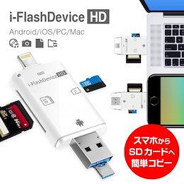 【機種変更 簡単にデータを移せる☆今話題のFlash Device HD】i-FlashDrive HD カードリーダー usb メモリ 外付け iPhone Android インターネット不要