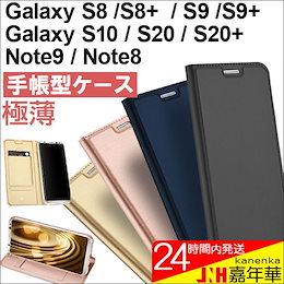 Galaxy S10/S20/S20 PLUS/S8/S8 PLUS/S9/S9 PLUS/Note8/Note9 手帳型ケース カバー スマホケース