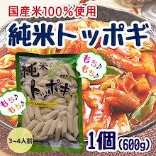 ◆珍味堂 純米 トッポギ 600g ◆トック/トッポギ/トッポッキ/おやつ/お餅/韓国餅/国産米/韓国食品/韓国料理/韓国食材/簡単料理/業務用