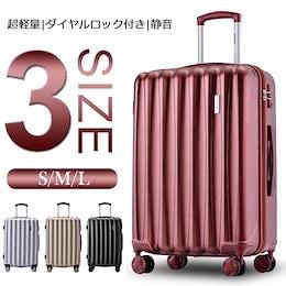 新作★キャリーケース キャリーバッグ スーツケース 選べる3サイズ!4カラー!! 【送料無料】TSAロック搭載 ファスナー ABS+PC混合材料 拡容13% 大型 軽量