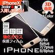 ★送料無料★ iPhone6/6s iPhone7/8 iPhone6plus iPhone7plus 8plus X   3D強化フィルム ガラスフィルム 保護