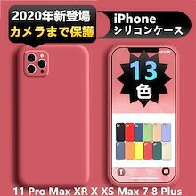 【カメラまで保護 2020年新登場 13色】iPhone11 ケース iPhone 11 Pro Max シリコンケース iPhone SE2 X XS Max XR 7 8 Plus ケース カバー