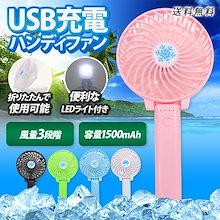 送料無料★野外フェスに!USB充電 ハンディファン 5色展開 LEDライト 扇風機 携帯 ハンディータイプ 卓上 デスク