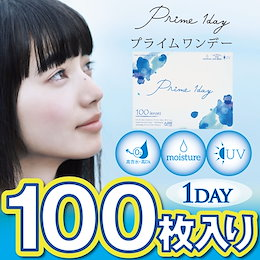 プライムワンデー ボリュームパック 100枚入り Prime 1day【1箱100枚入】【送料無料】コンタクトレンズ ワンデー 1日使い捨て