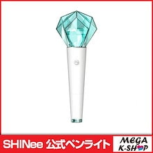 SHINee 公式ペンライト [OFFICIAL LIGHT STICK][SM]