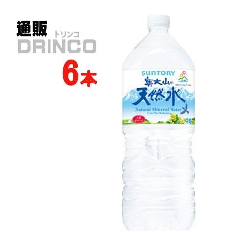 サントリー 天然水 奥大山 2L ×6本