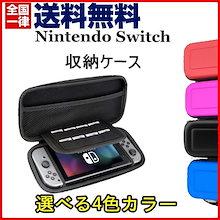 送料無料 Nintendo Switchケース  ハードケース スイッチ ケース 全面 保護カバー スイッチ ゲーム機収納バッグ