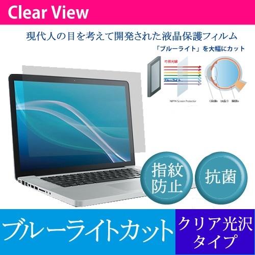 富士通FMV LIFEBOOK SHシリーズ SH90/T WTS17T_A904[13.3インチ]ブルーライトカット 液晶保護フィルム 液晶カバー 液晶シート