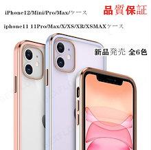 【新作タイプ】全機種対応iPhone12ケース 透明12/Mini/Pro/Max対応 iphone11ケース 11Pro/Maxケース X/XS/XR/XSMAXケース