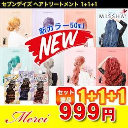 ゆうパケット🚚【MISSHAミシャ】 セブンデイズヘアトリートメント1+1+1/新学期イメージ変身🌈/セレブスタイルに挑戦/ヘアカラー❤️