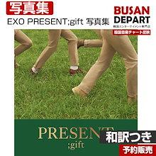 EXO PRESENTgift 写真集 / 和訳つき1次予約 送料無料 特典DVD