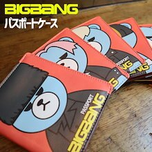 BIGBANG パスポートケース 団体GD★☆TOP★☆SOL★☆V.I★☆D-LITE★☆BB★☆PASSPORT ★☆