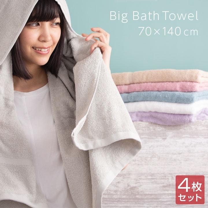 バスタオル 大判 大きめ 【4枚セット】 70×140cm しなやかな肌ざわり 高級コットン 綿100% 普段使いにちょうど良い厚さ デイリーユース towel タオル 吸水 2枚組+2枚組 A911