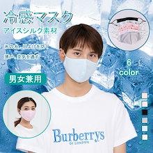 冷感マスク 夏用マスク 紫外線対策 UVカット ひんやり 涼しい マスク 洗えるマスク サイズ調整可 繰り返し可能 小物 吸汗速乾 通気性 男女兼用 マスク 在庫あり