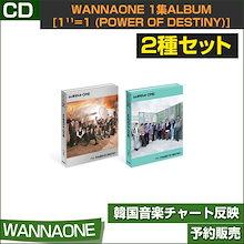 2種セット / WANNAONE 1集ALBUM [1¹¹=1 (POWER OF DESTINY)] / 韓国音楽チャート反映/初回限定ポスター/1次予約/特典MV DVD/送料無料