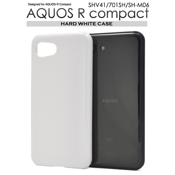 送料無料・国内発送 【 AQUOS R compact SHV41/SoftBank701SH/SH-M06 】 ハードホワイトケース