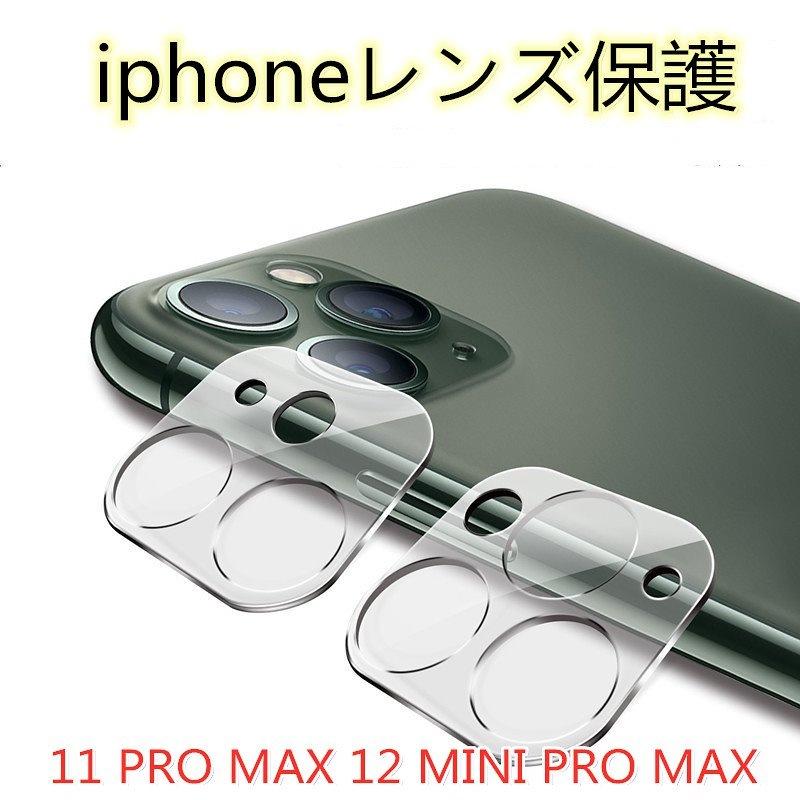 表面高度業界最高レベルの9H硬いガラスで繊細なレンズをiphone11/11pro全面保護透過率99%貼り付け超簡単 iphone12/12 pro/12 pro MAXカメラレンズ保護フィルム