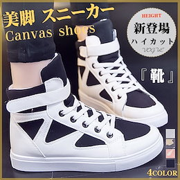 レディースファッション シューズ 靴 スニーカー ハイカット 面ファスナー マジックテープ 帆布 合皮 女子力up 迷彩 スイートな配色 韓国風 大きい