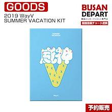 2019 WayV SUMMER VACATION KIT 1次予約  送料無料