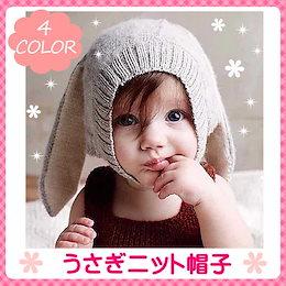 95962c60d1111  うさぎ 耳付き ニット帽 赤ちゃん用 ベビー用 男の子用 女の子用 0