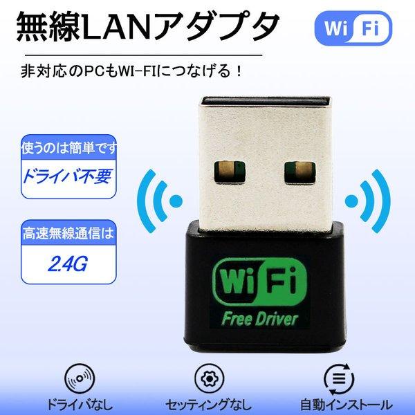 無線LANアダプター ワイヤレスアダプター ドライバなしUSB接続 無線LAN USBアダプター 超小型 USB 挿すだけ 高速 Windows XP/7/8/10