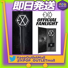 【即納商品】 【 EXO 公式ペンライト ver1 】 EXO OFFICIAL LIGHT STICK 公式商品