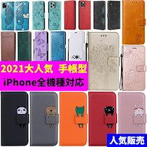 [2021大人気 商品 手帳型] iPhone 12 ケース韓国推奨 iPhone SE第二世代 Xs Max XR iPhone X iPhone11pro iPhone11Max 対応 アイフォン