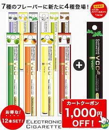 【カートクーポン使えます】クーポンで1本¥416 まとめ買いがお得 エレクトロニック シガレット VCC 選べる4種類3本セット×4(計12本) ビタミンタバコ 電子タバコ 電子たばこ
