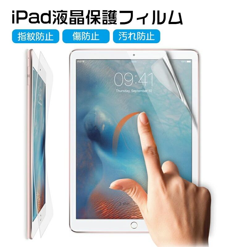 DM便送料無料 iPad 2017 保護フィルム iPad mini4 mini5 iPad mini3 iPad mini2 iPad mini Air2 Air4 iPad Air Pro 9.7
