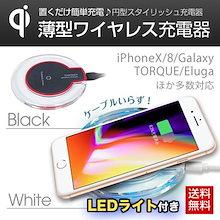 【送料無料】iPhoneⅩ対応!!LEDライト付き置くだけワイヤレス充電器 充電 ワイヤレス LEDライト iPhone