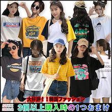 【3+1特偭】半袖 ♥400個のデザイン♥ tシャツ♥超高品質♥ 可愛 Tシャツ大集合♥韓国のファッションTシャツ♥新型韓版ブームの生徒がゆったりとしたカッコいい街で半袖の上着