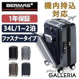 【セール30%OFF】バーマス スーツケース BERMAS プレステージ2 PRESTIGE II 機内持ち込み キャリーケース ファスナー 34L 小型 Sサイズ TSAロック 60261