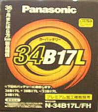 Fシリーズ ハイグレード N-34B17L/FH