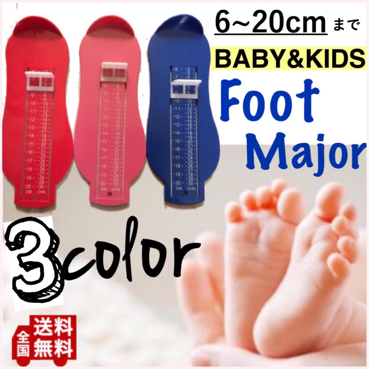 フットメジャー 足のサイズ 計測器 6~20cm 子供用 フットスケール フットサイズ測定器 簡単 センチ 測る 計測 定規 成長 靴のサイズ キッズ ベビー ゲージ 出産祝い 靴擦れ防止