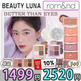 💜 romand 💜 新商品 2020 S/S BETTER THAN EYES(8 COLOR) / ミルクシリーズ / 超テナントプライマーシャドウ/アイシャドウ
