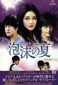 中国ドラマ       泡沫(うたかた)の夏    DVD
