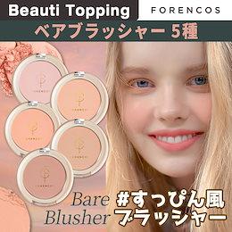 [フォーレンコス/FORENCOS公式ショップ]Bare Blusher (5種) / ベアブラッシャー(チーク)(温もりが咲く綺麗な顔色)[韓国コスメはBeautiTopping]