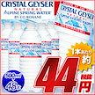 クーポンでさらにおトク!!【5営業日以内発送予定】クリスタルガイザー 500mL×48本 セット Crystal Geyser ミネラルウォーター【一部地域は追加送料が発生致します】※並行輸入品