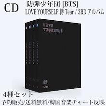 送料無料/4種セット/ 防弾少年団 [BTS] LOVE YOURSELF 轉 Tear / 3RD アルバム / 韓国音楽チャート反映